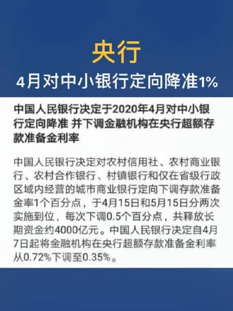 央行4月对中小银行定向降准1% 减少贷款利息