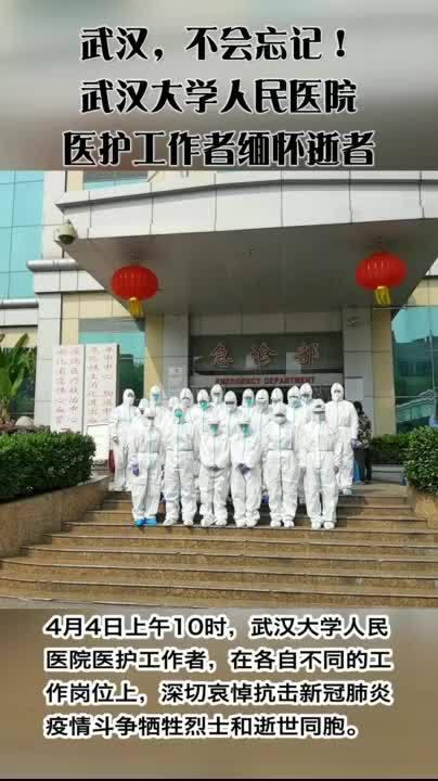 武汉医务人员在工作岗位上默哀
