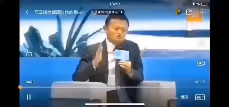 马云说互联网后的下一产业是什么!