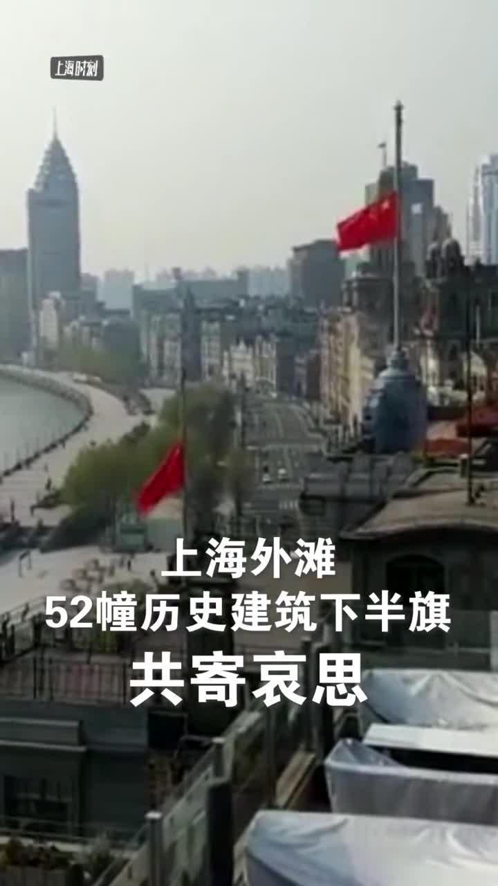 视频   今晨,上海外滩52幢历史建筑下半旗,志哀