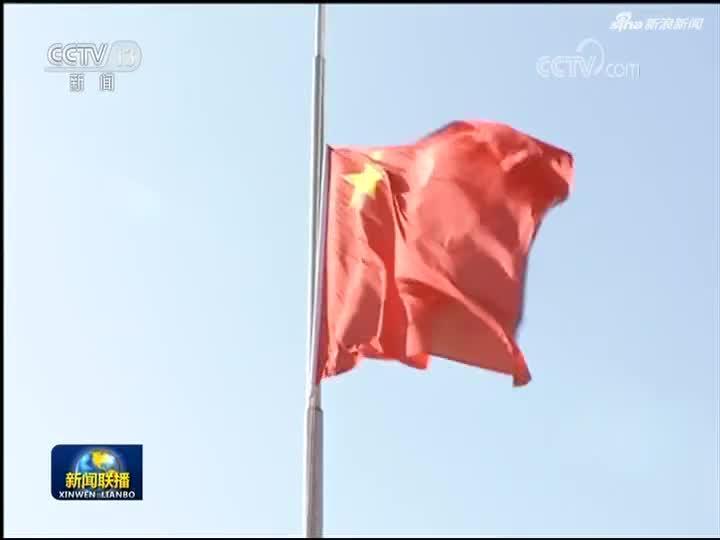 新闻联播:全国各地各族人民深切悼念抗击新冠肺炎疫情斗争牺牲烈士和逝世同胞