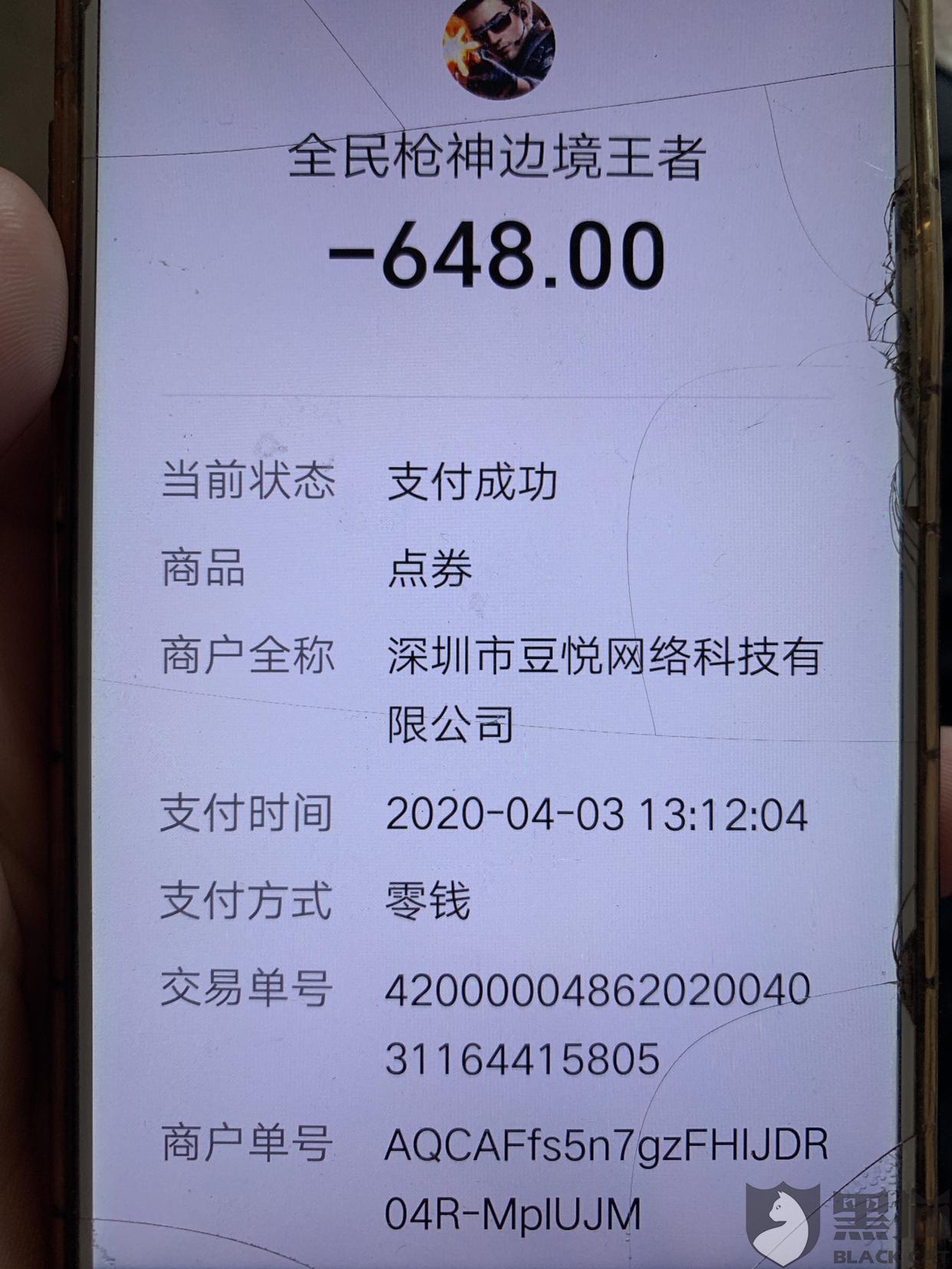 黑猫投诉:深圳市豆悦网络科技有限公司