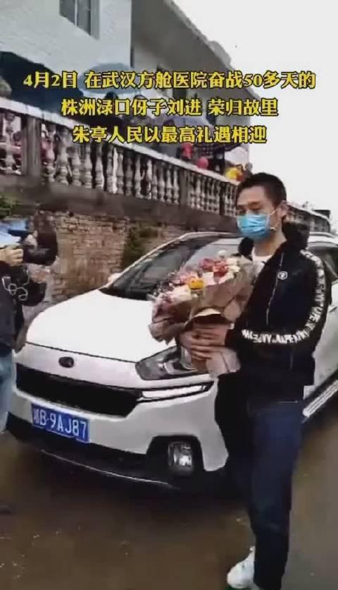 湘雅二医院援武汉医护人员刘进,结束医学观察后,回株洲老家探亲