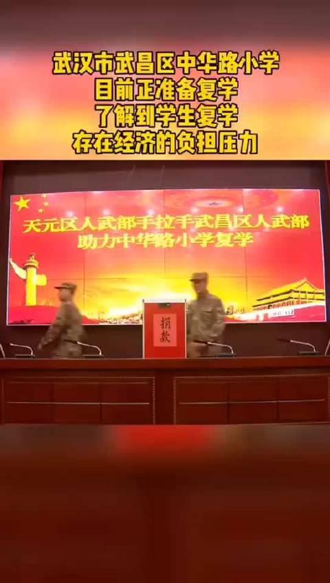 """湖南""""牵手""""武汉 官兵助力疫区学子复学"""