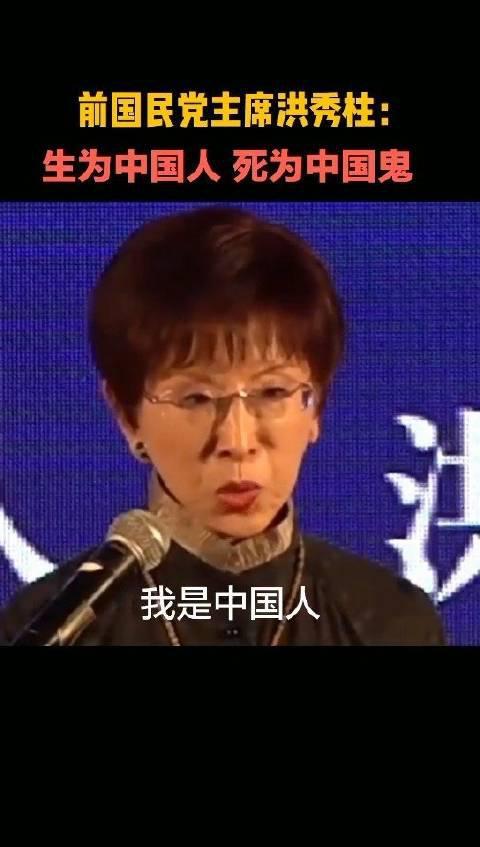 洪秀柱:我们是土生土长的台湾人,也是中国人