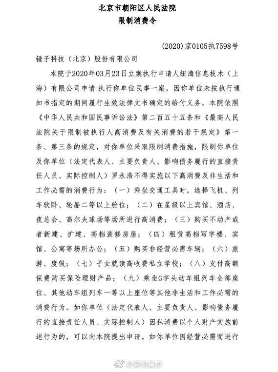 罗永浩收到法院限制消费令,罗永浩称第二场直播带货是湖北专场