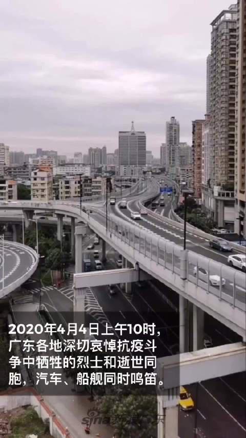 广东各地防空警报鸣响 汽车船舰鸣笛默哀