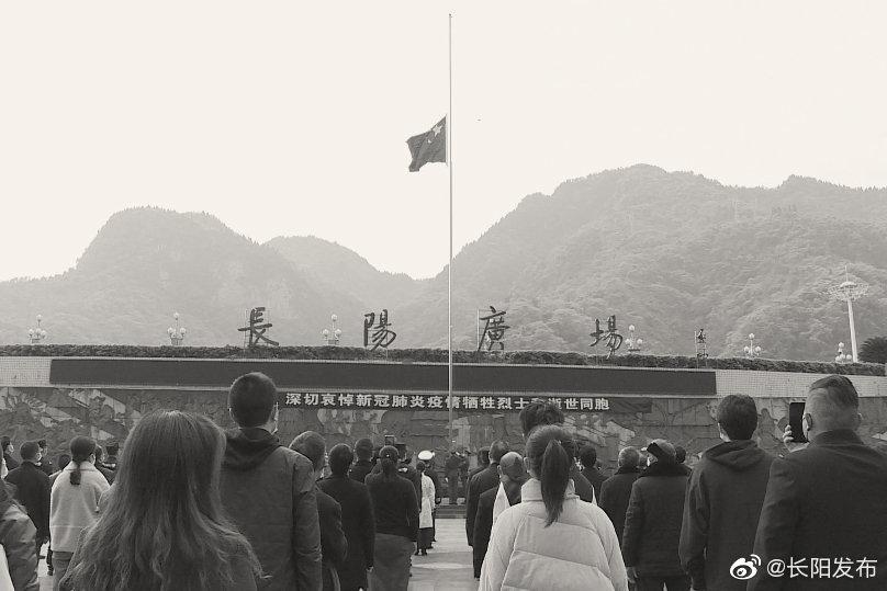 长阳各界深切哀悼新冠肺炎疫情牺牲烈士和逝世同胞