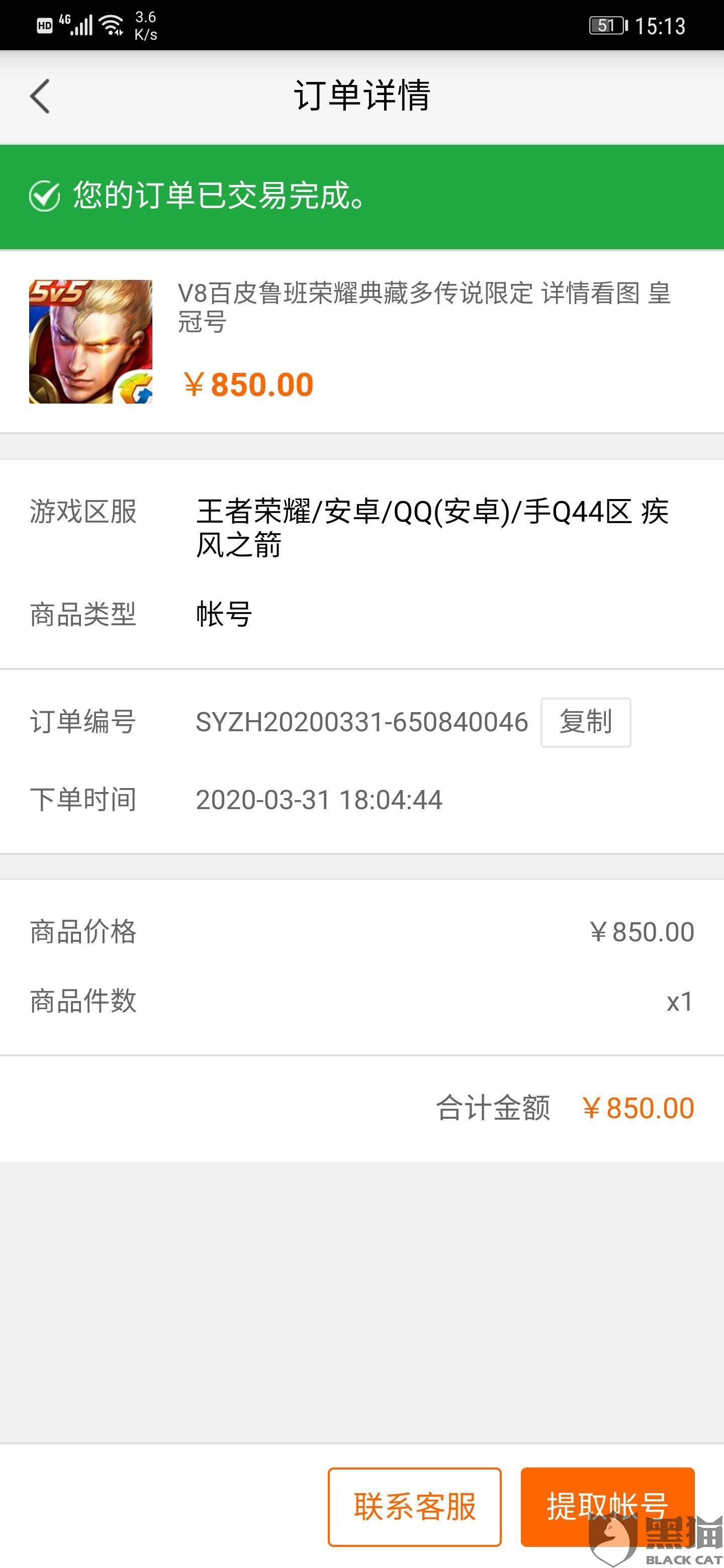 黑猫投诉:我在5173账号交易平台买的账号隔了一天被卖家找回,平台客服不处理