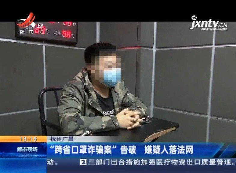 """抚州广昌:""""跨省口罩诈骗案""""告破 嫌疑人落法网"""