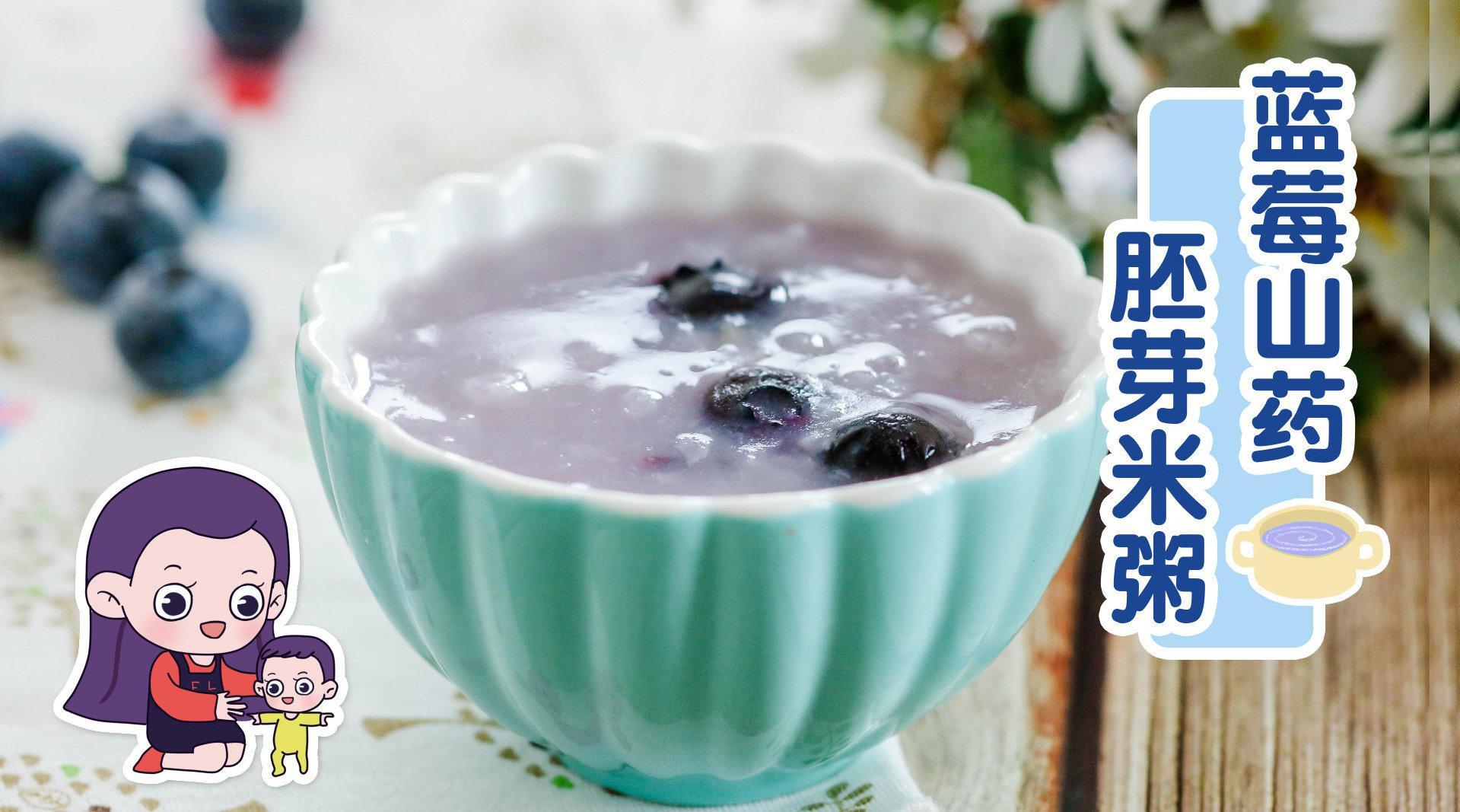 10月以上宝宝辅食:蓝莓山药胚芽米粥