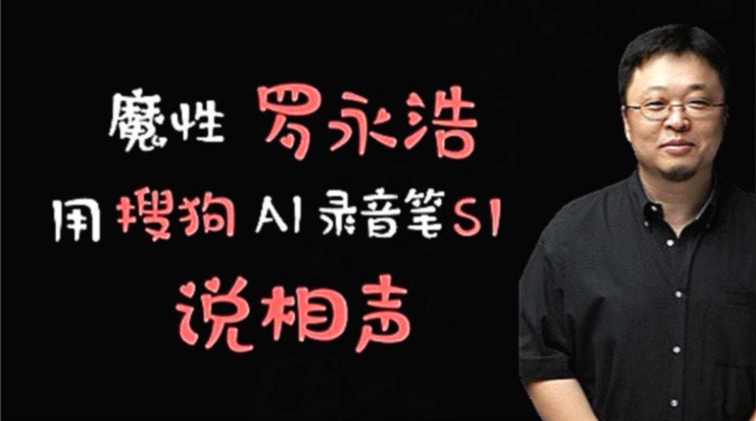 骚回顾:魔性罗永浩拿着搜狗AI录音笔s1说相声!