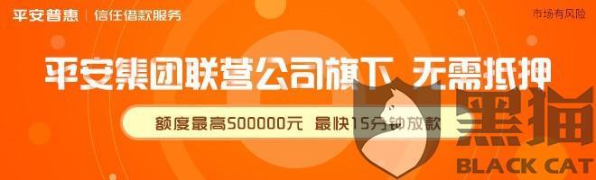 黑猫投诉:平安普惠注册后没有任何资金关系也不让用户注销