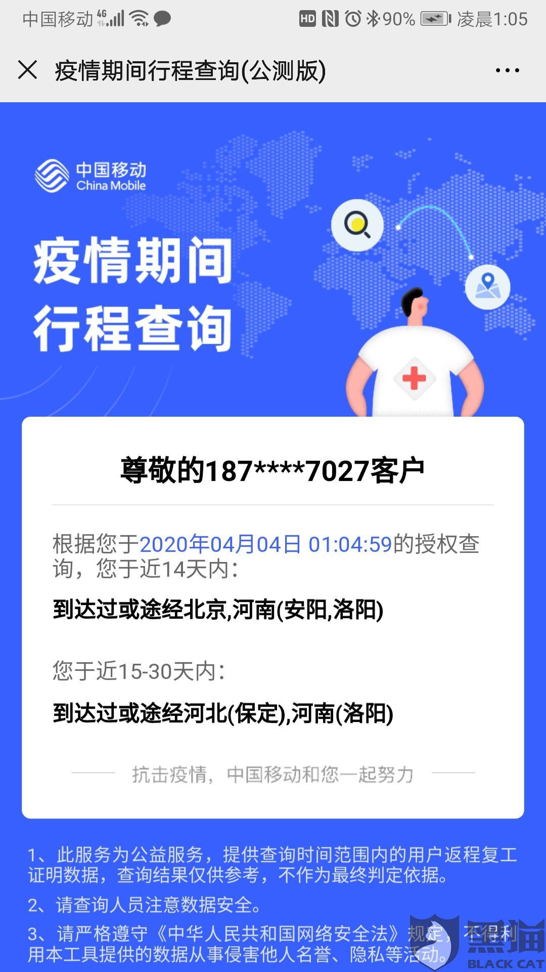 黑猫投诉:中国移动限制用户办理20元20G大流量套餐(48个月)
