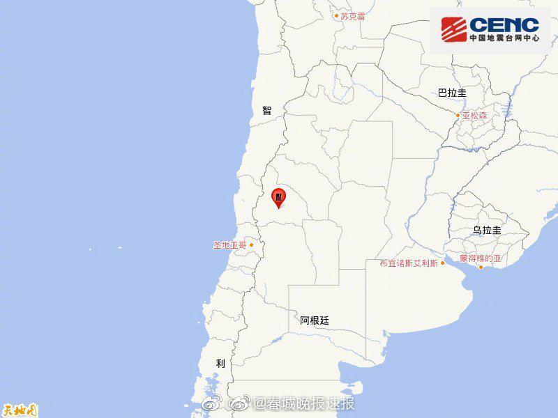 中国地震台网正式测定:04月04日12时54分在阿根廷(南纬31
