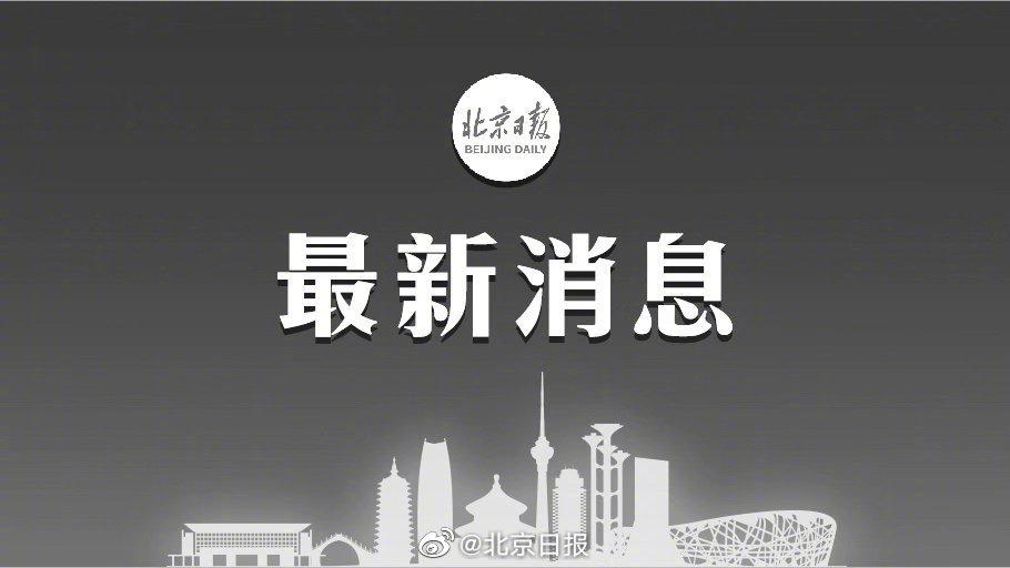 在第一入境点隔离期满后进京该怎么办 ?北京市回应图片
