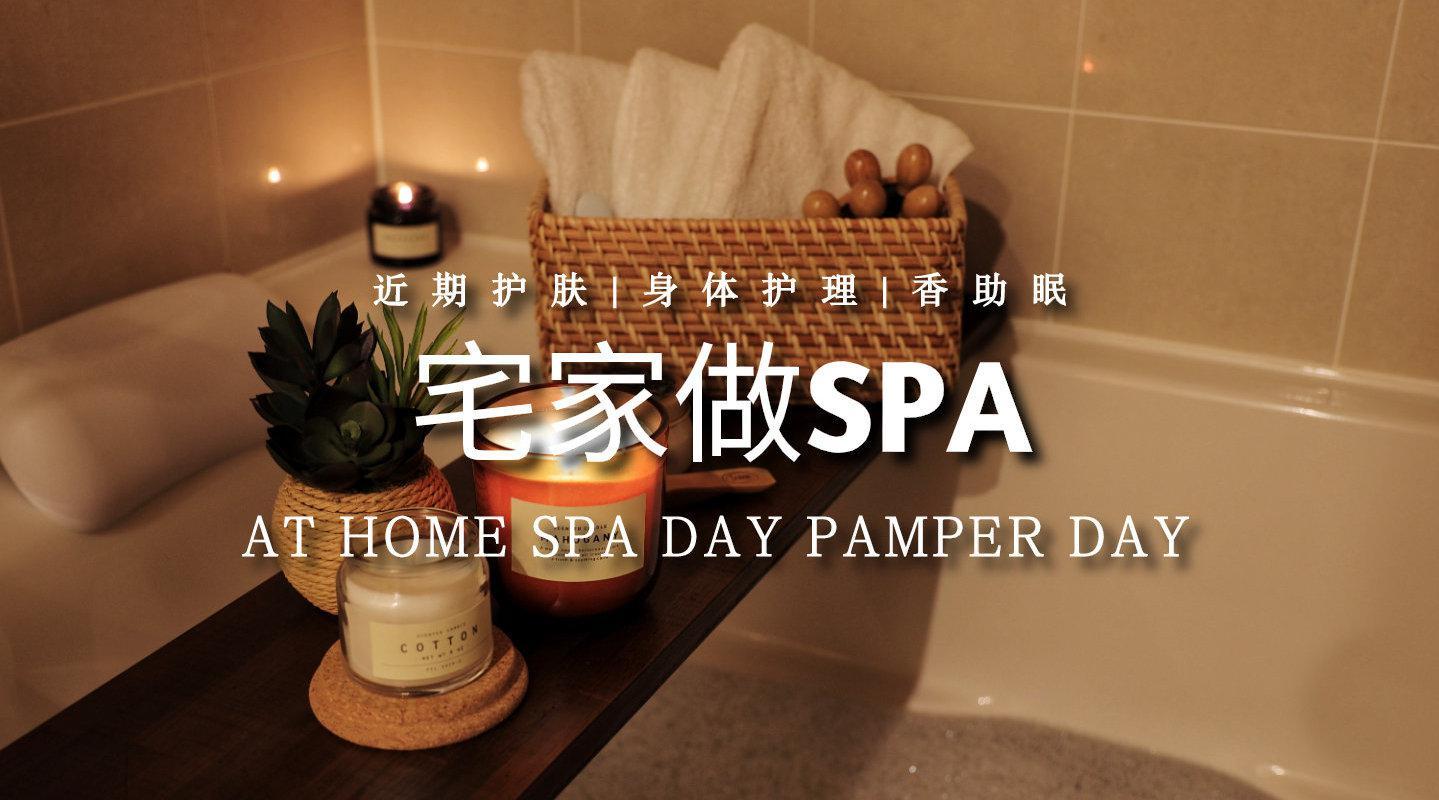 宅家做SPA|近期护肤|身体护理|香氛|精油|蜡烛|助眠