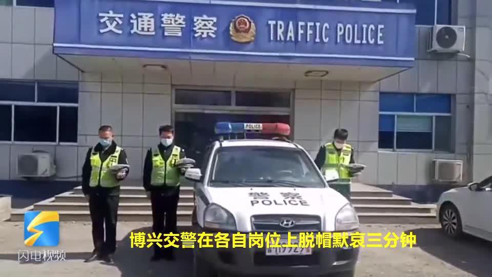 27秒 防空警报鸣响!滨州博兴交警脱帽默哀 悼念牺牲烈士和逝世同胞