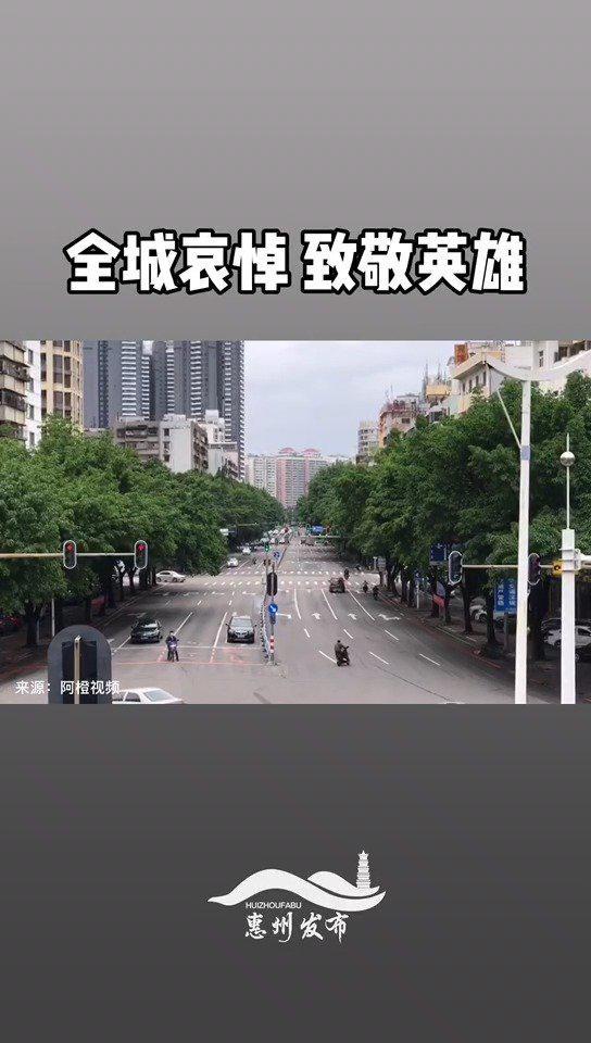 今日,惠州全城哀悼,缅怀逝去的同胞