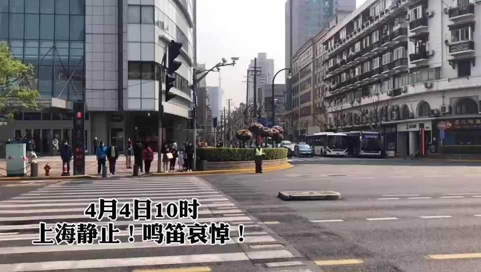 4月4日10时,上海静止!鸣笛哀悼!