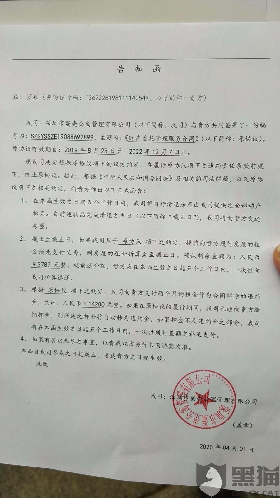 黑猫投诉:深圳市蛋壳公寓管理有限公司单方强制提前解除房屋租赁合同造成的损失不予赔偿