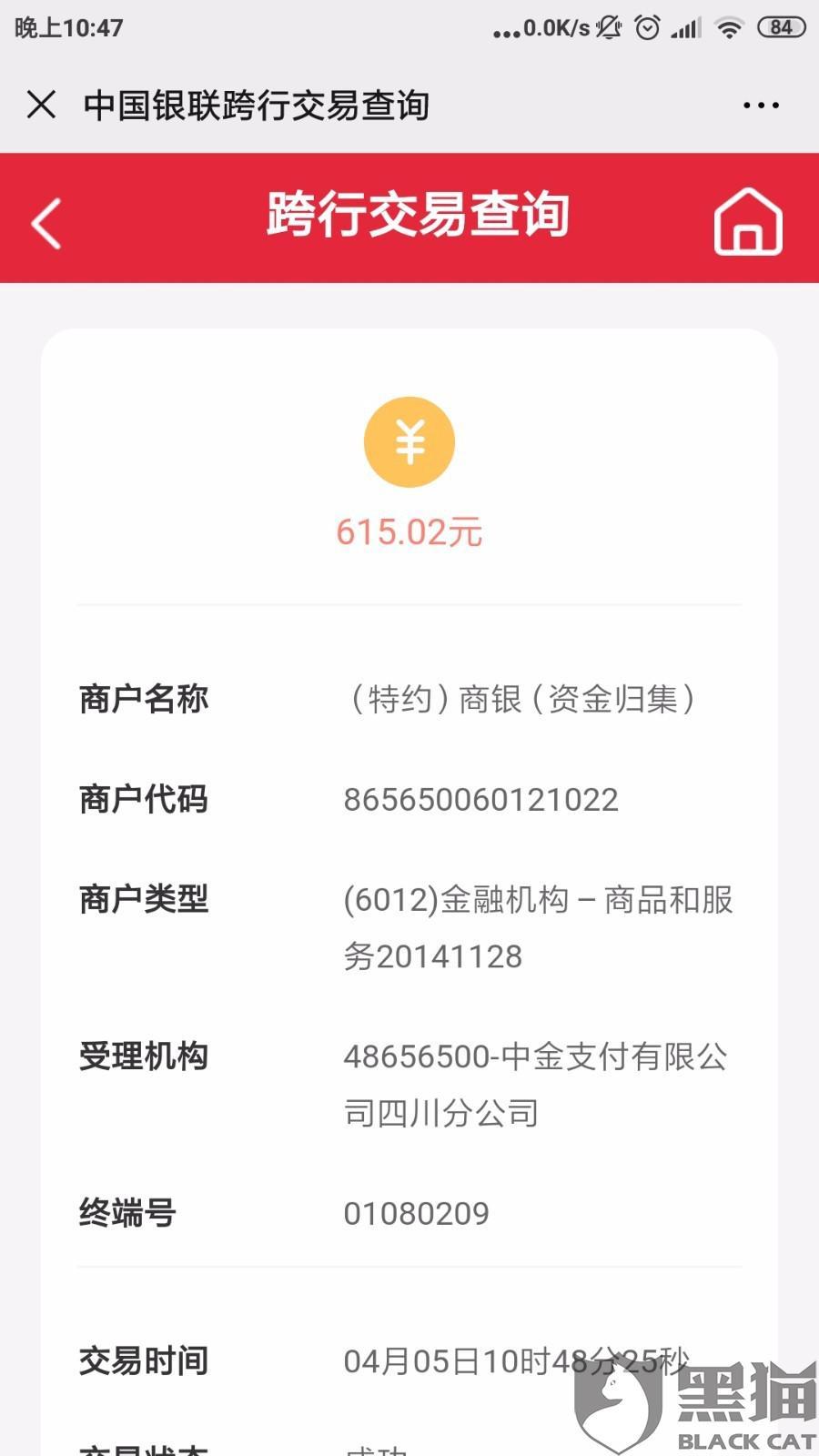 黑猫投诉:中金支付有限公司四川分公司盗刷本人账户