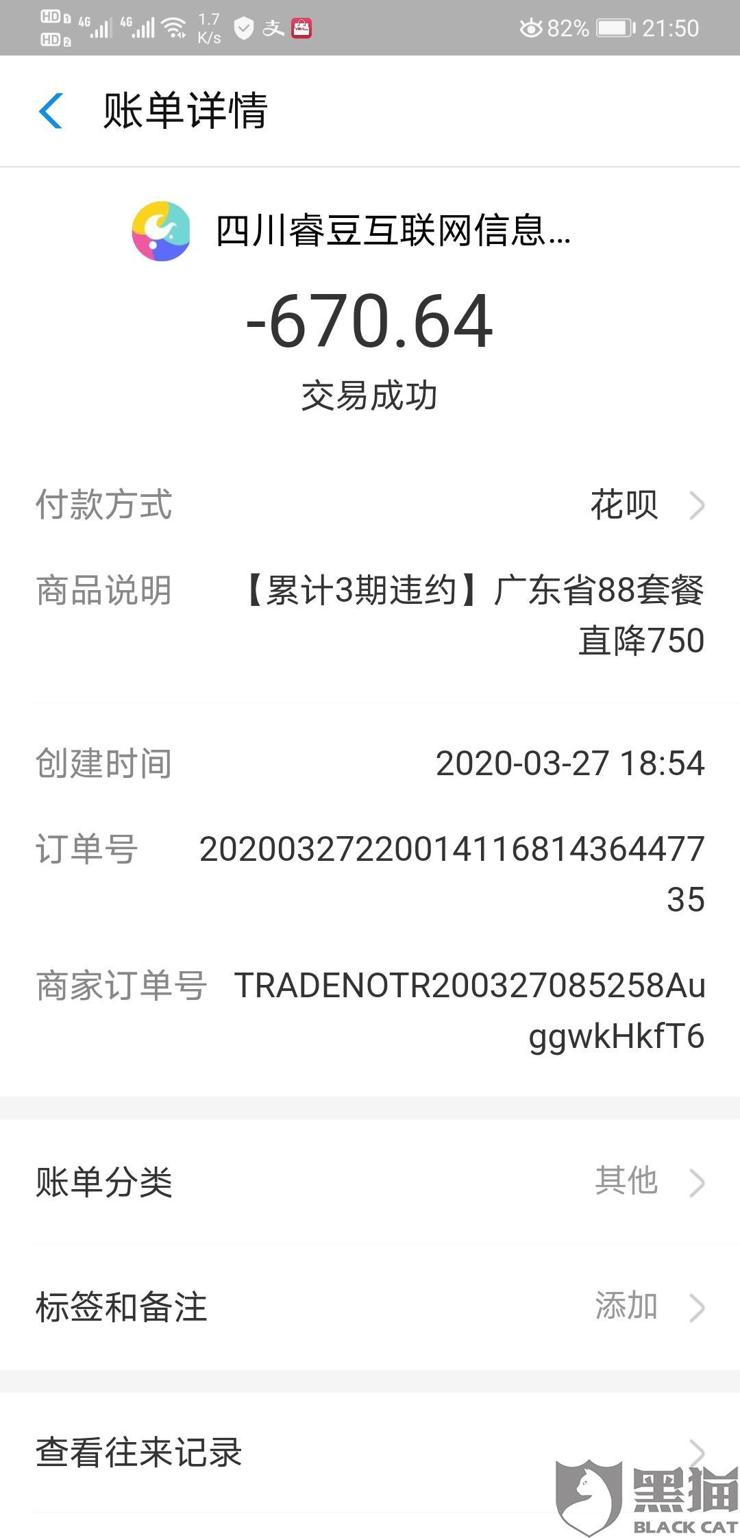 黑猫投诉:中国移动联合四川睿豆互联网信公司利用买手机优惠直降750元的名义诱骗消费者金钱