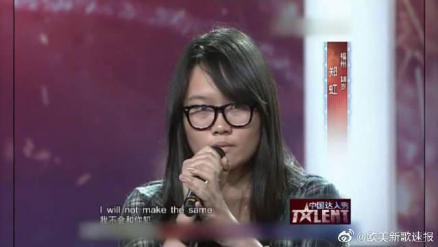 中国达人秀:福州18岁女孩唱英文歌,全程看傻眼,太好听了吧!