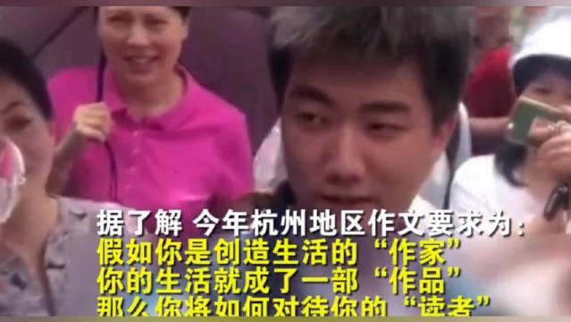 采访第一个出考场的浙江考生,这个学生太难了!