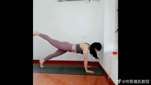 增肌提臀,瑜伽使人谦卑,专注当下,一起来练习吧!!
