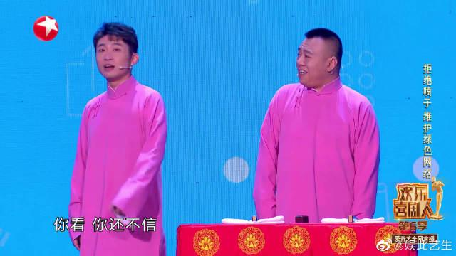 《欢乐喜剧人》 精神小伙陈曦发自拍,金霏犀利点评当键盘侠