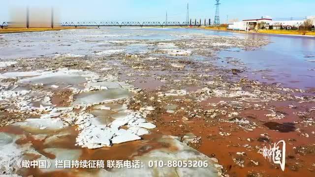瞰中国|黄河内蒙古段现壮美流凌景观