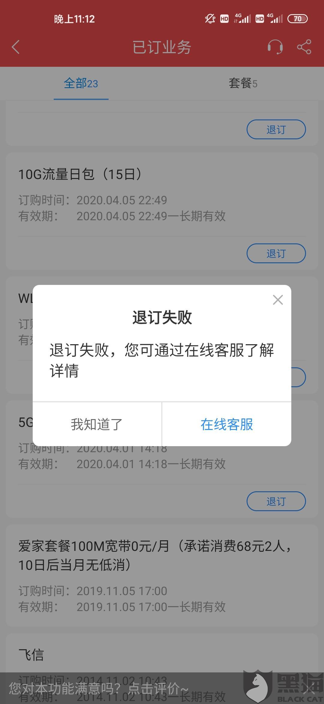 黑猫投诉:中国移动APP能办理套餐业务,不让取消流量套餐,取消业务困难,不合理