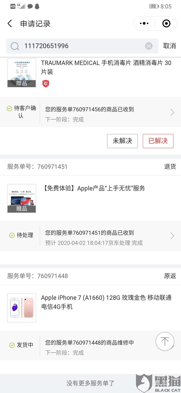 黑猫投诉:在京东apple产品旗舰店买了苹果手机质量问题不退货退款