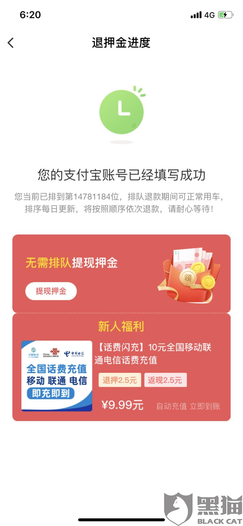 黑猫投诉:OFO小黄车不退顾客押金