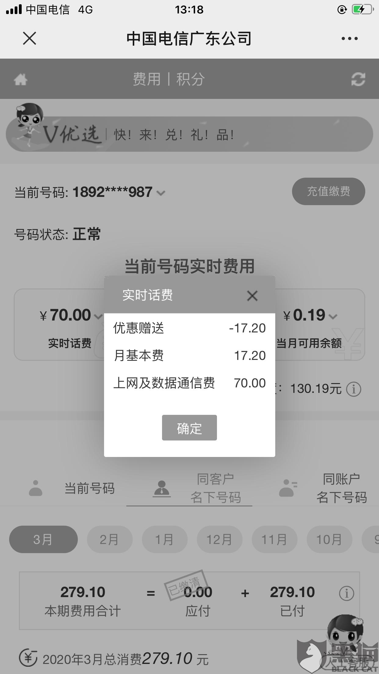 黑猫投诉:中国电信用时7小时解决了消费者投诉