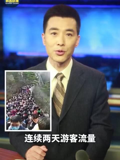 央视主播说联播丨黄山游客爆满 郭志坚