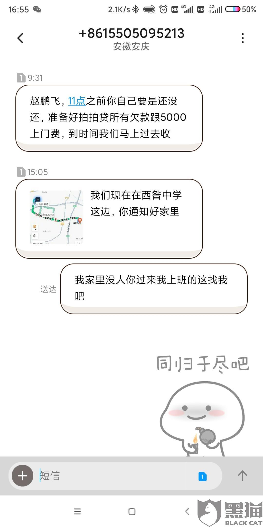 黑猫投诉:上海拍拍贷金融信息服务有限公司勒令他人对我进行恐吓勒索并威胁