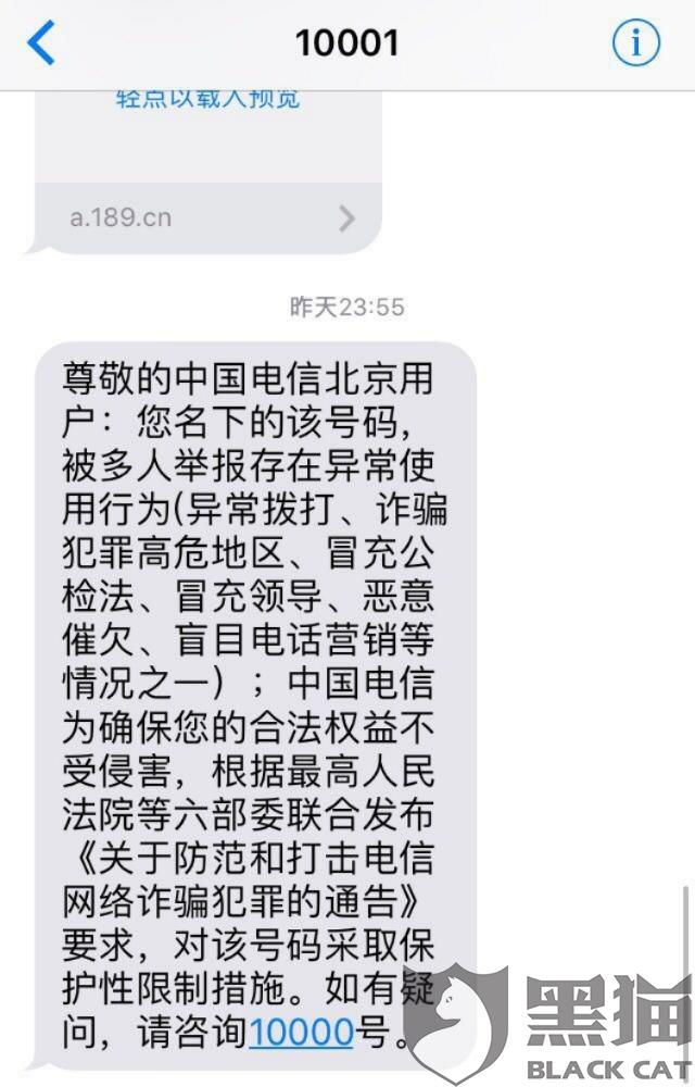 黑猫投诉:手机卡号无端接收被多人投诉的短信被暂停服务!