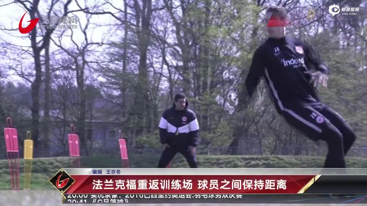 视频-法兰克福重返训练场 球员之间保持距离