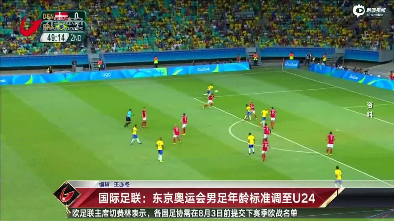 视频-国际足联:东京奥运会男足年龄标准调至U24
