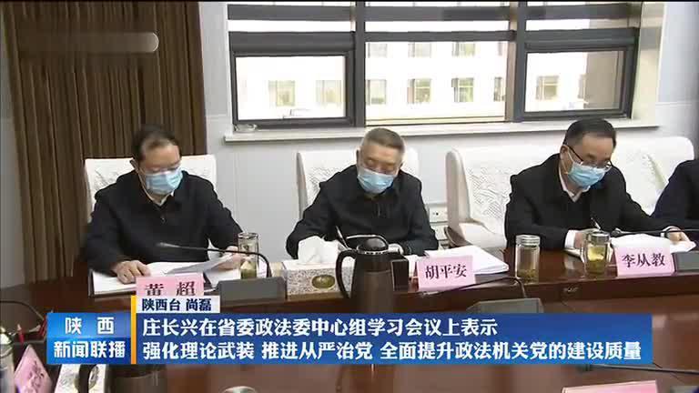 庄长兴在省委政法委中心组学习会议上表示 强化理论武装 推进从严治党 全面提升政法机关党的建设质量
