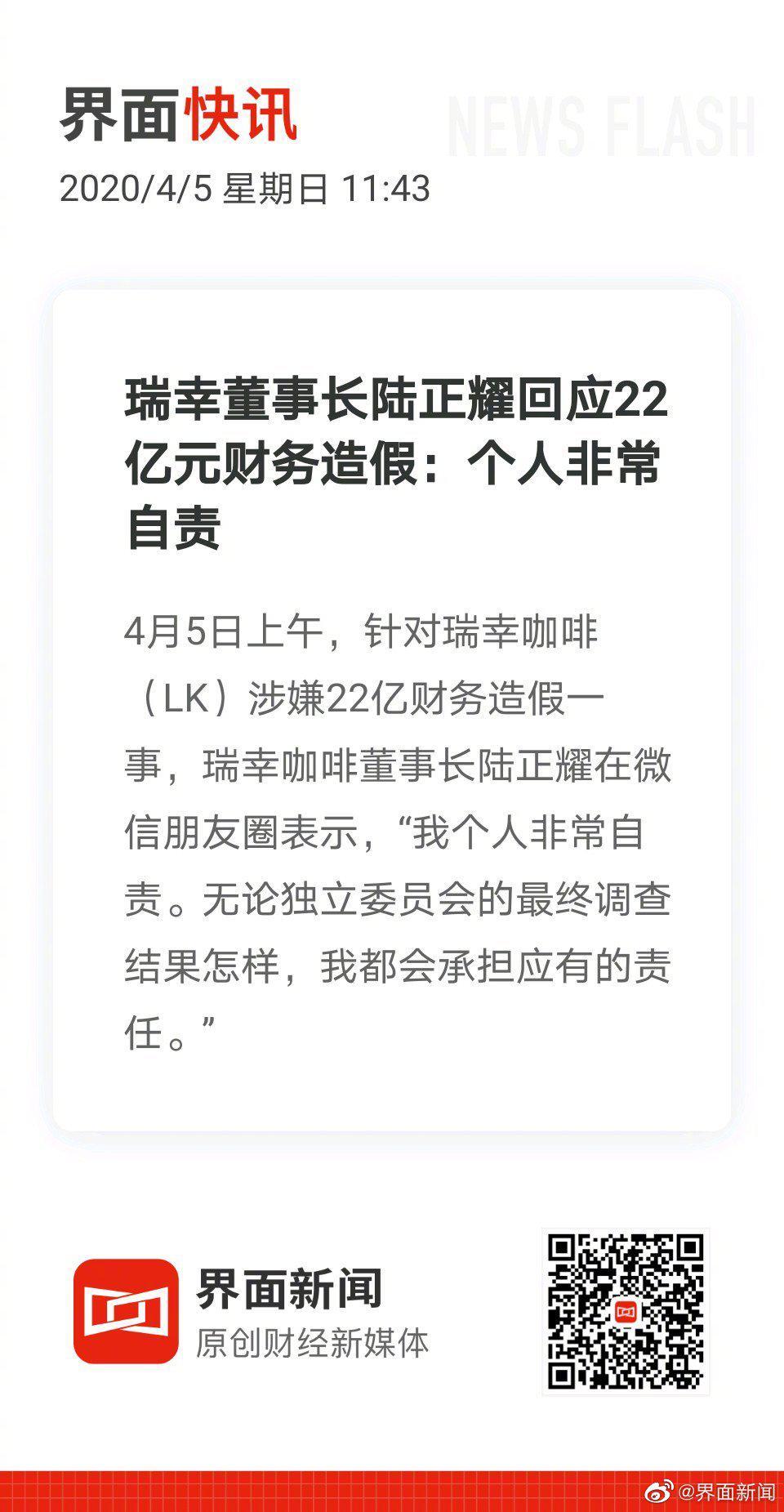 瑞幸董事长陆正耀回应22亿元财务造假:个人非常自责图片