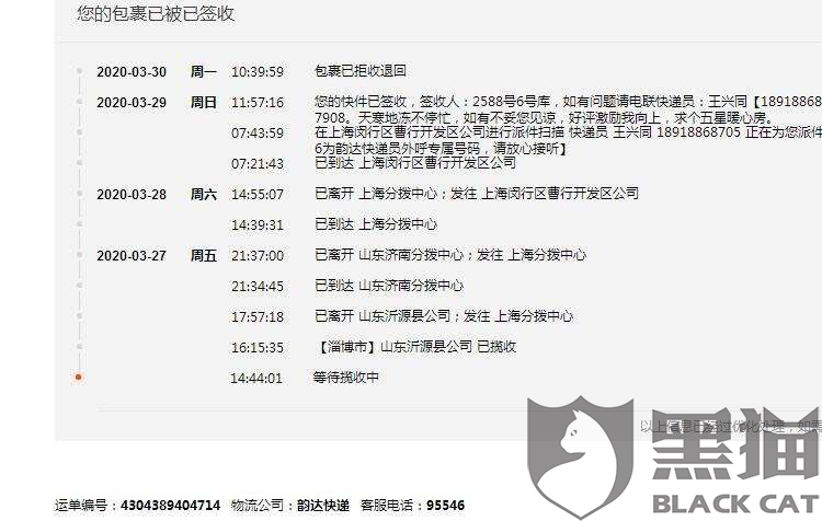 黑猫投诉:Mac魅可官方旗舰店