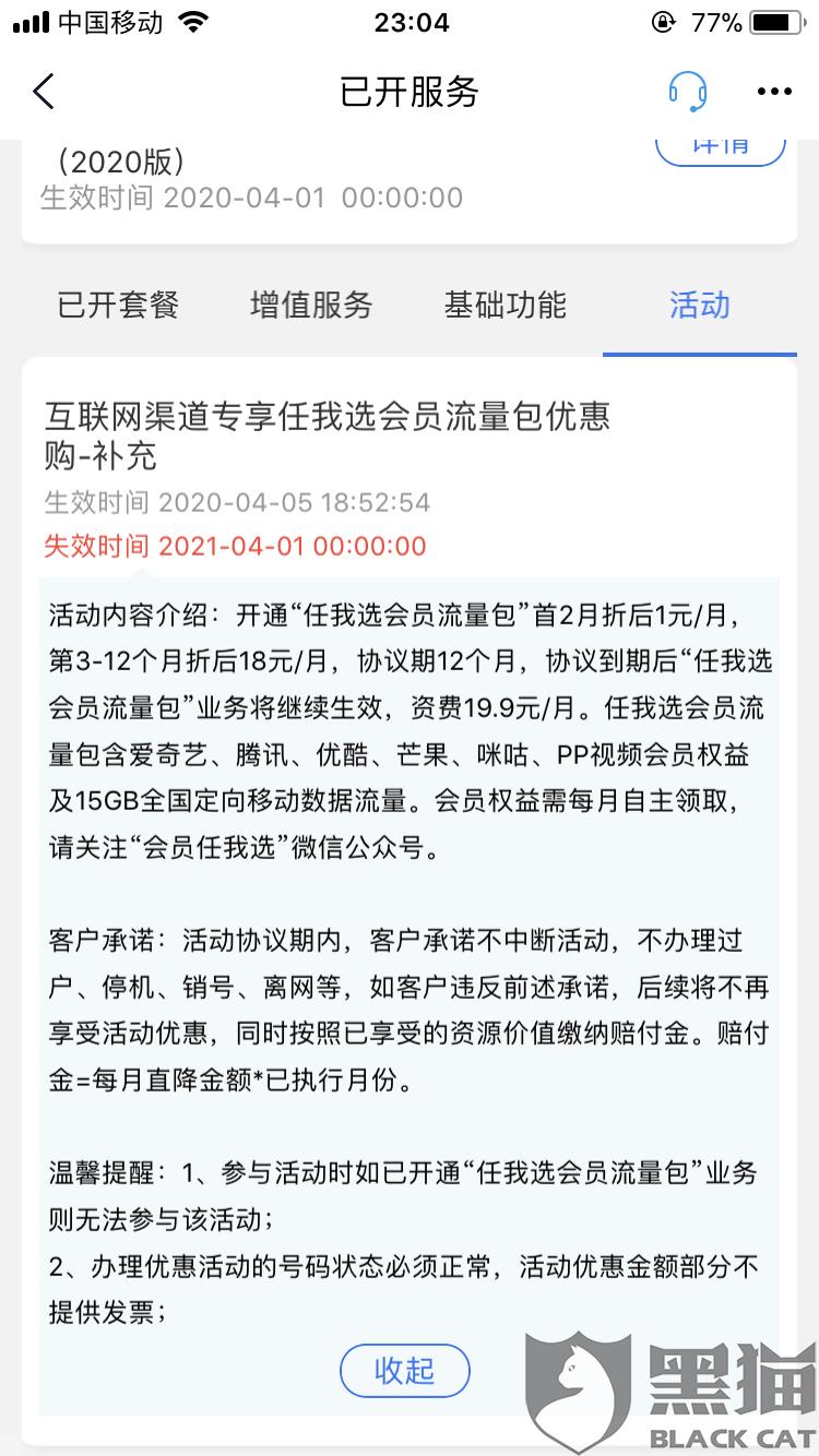 黑猫投诉:中国移动任我选会员流量包霸王条款不予退订,诱导欺骗消费者