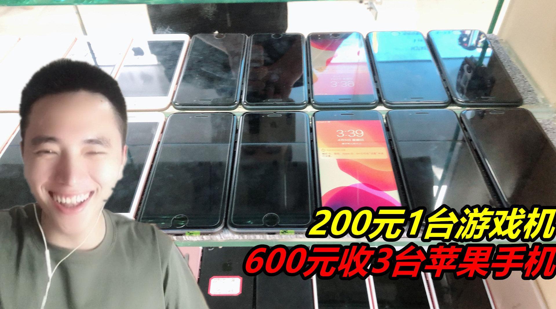 帅小伙揭秘为什么苹果手机卖很贵,有的600元可以买3台,超级划算