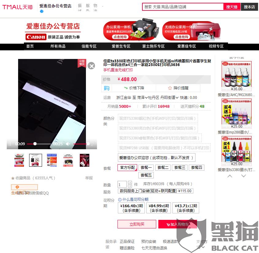 黑猫投诉:淘宝、天猫、京东等店铺喷墨打印机,捆绑销售,例如佳能TS3380只有套餐