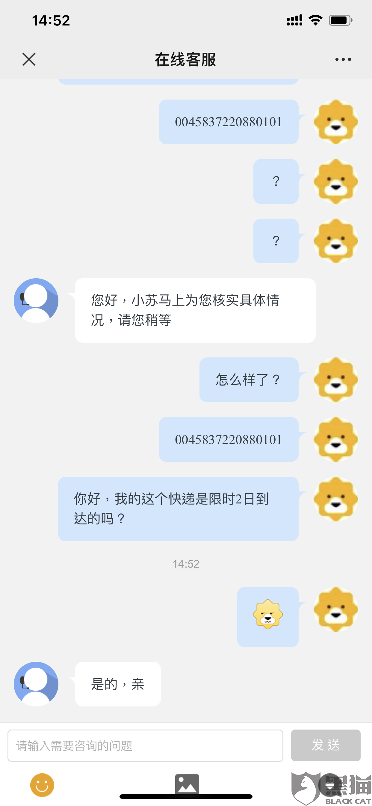 黑猫投诉:淘宝苏宁易购官方旗舰店承诺达未履行