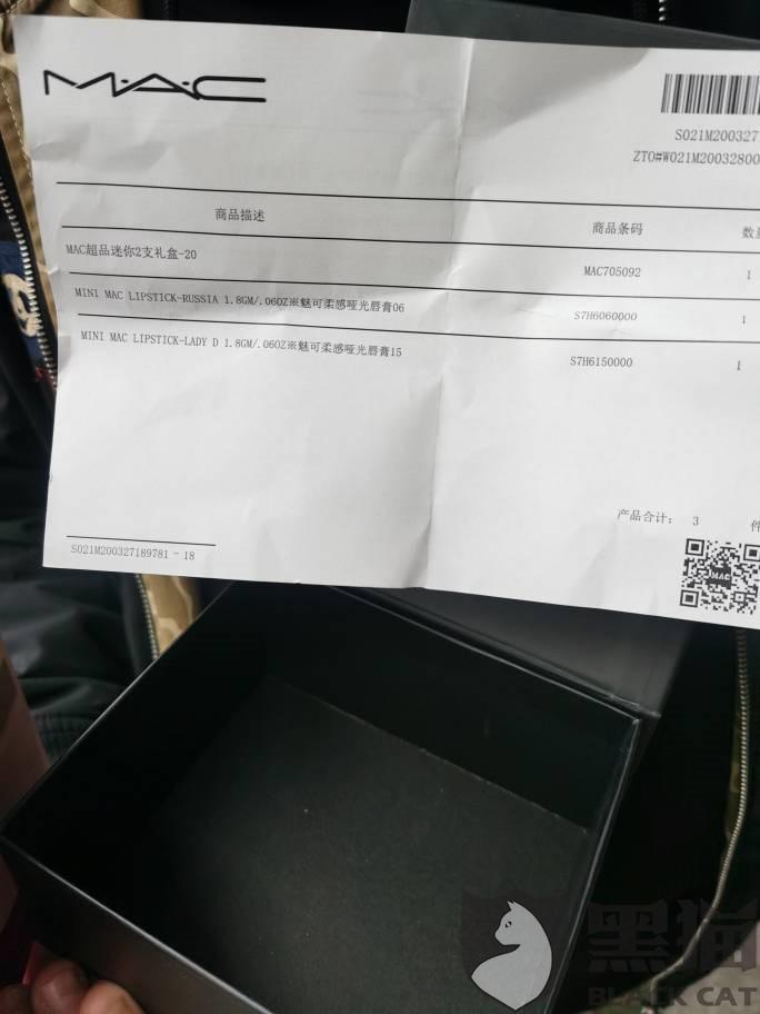 黑猫投诉:MAC天猫旗舰店空包裹
