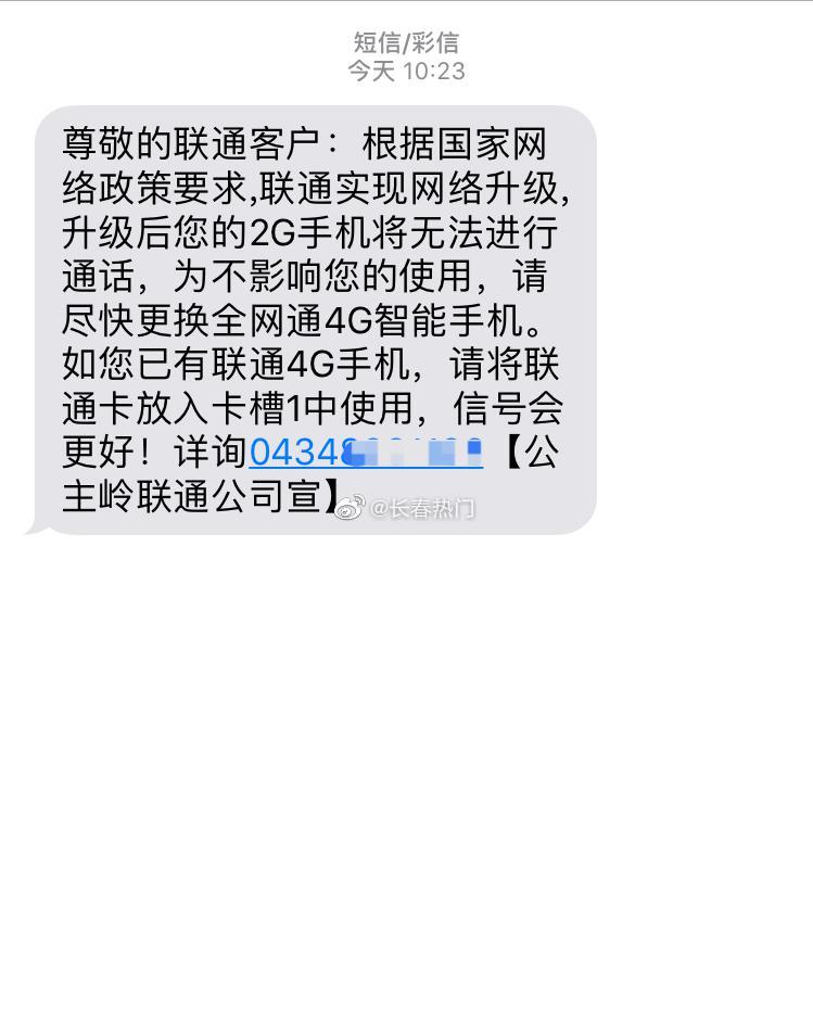 联通实现网络升级了!2G手机将无法进行通话?📱📲@中国联通